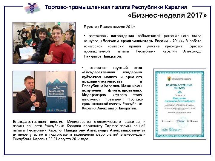 Торгово-промышленная палата Республики Карелия «Бизнес-неделя 2017» В рамках Бизнес-недели 2017: • состоялось награждение победителей