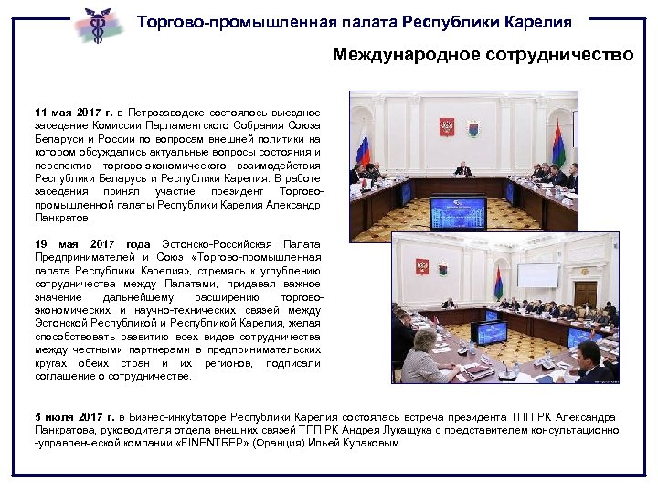 Торгово-промышленная палата Республики Карелия Международное сотрудничество 11 мая 2017 г. в Петрозаводске состоялось выездное