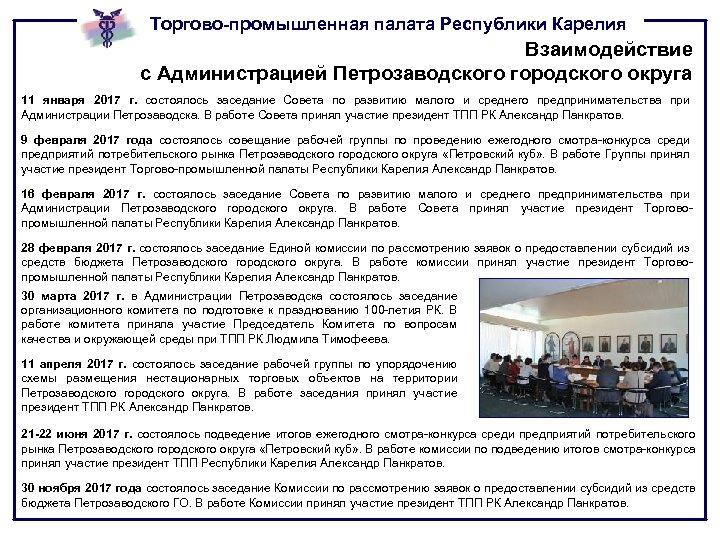 Торгово-промышленная палата Республики Карелия Взаимодействие с Администрацией Петрозаводского городского округа 11 января 2017 г.