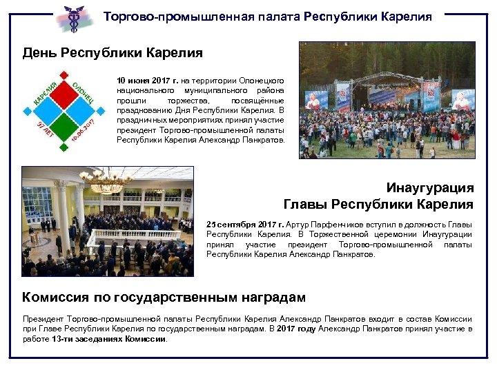 Торгово-промышленная палата Республики Карелия День Республики Карелия 10 июня 2017 г. на территории Олонецкого