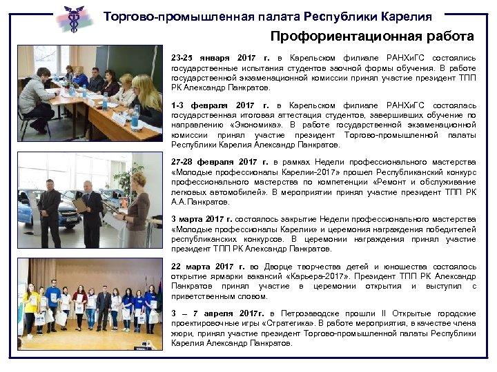 Торгово-промышленная палата Республики Карелия Профориентационная работа 23 -25 января 2017 г. в Карельском филиале