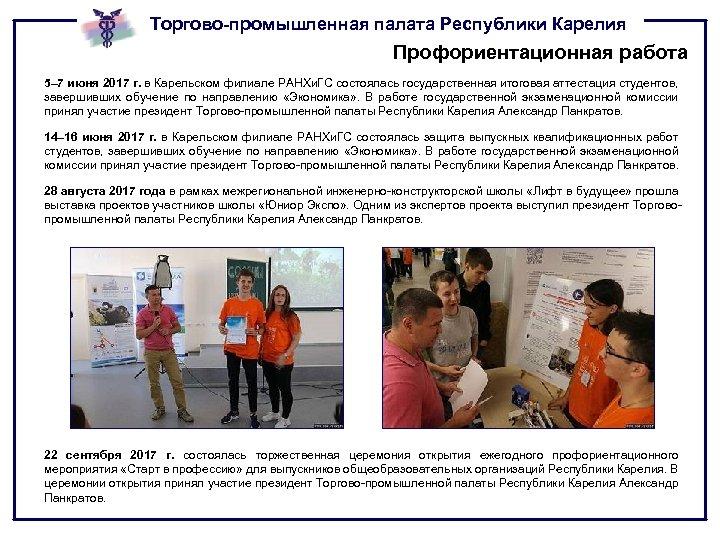 Торгово-промышленная палата Республики Карелия Профориентационная работа 5– 7 июня 2017 г. в Карельском филиале