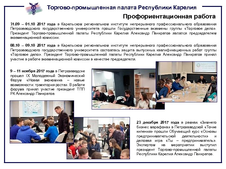 Торгово-промышленная палата Республики Карелия Профориентационная работа 31. 09 – 01. 10 2017 года в