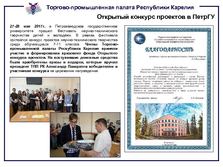 Торгово-промышленная палата Республики Карелия Открытый конкурс проектов в Петр. ГУ 27 -28 мая 2017