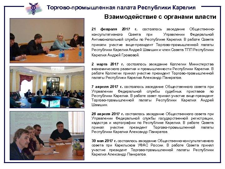 Торгово-промышленная палата Республики Карелия Взаимодействие с органами власти 21 февраля 2017 г. состоялось заседание