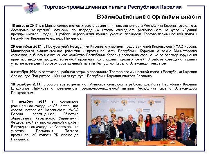 Торгово-промышленная палата Республики Карелия Взаимодействие с органами власти 18 августа 2017 г. в Министерстве