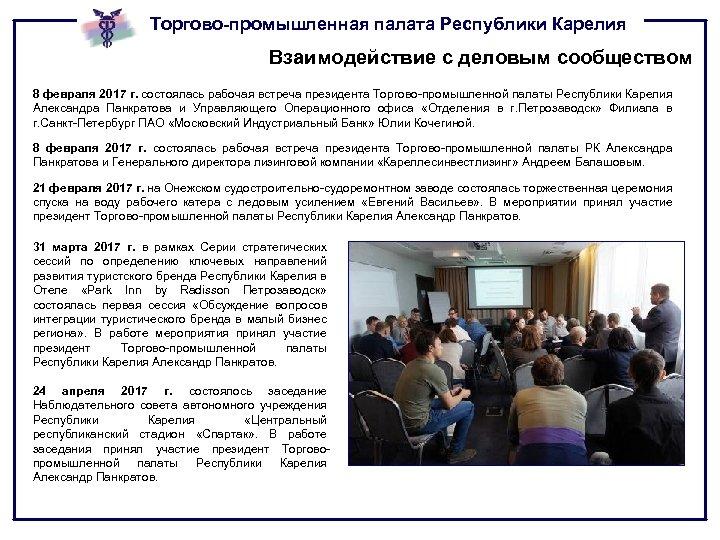 Торгово-промышленная палата Республики Карелия Взаимодействие с деловым сообществом 8 февраля 2017 г. состоялась рабочая