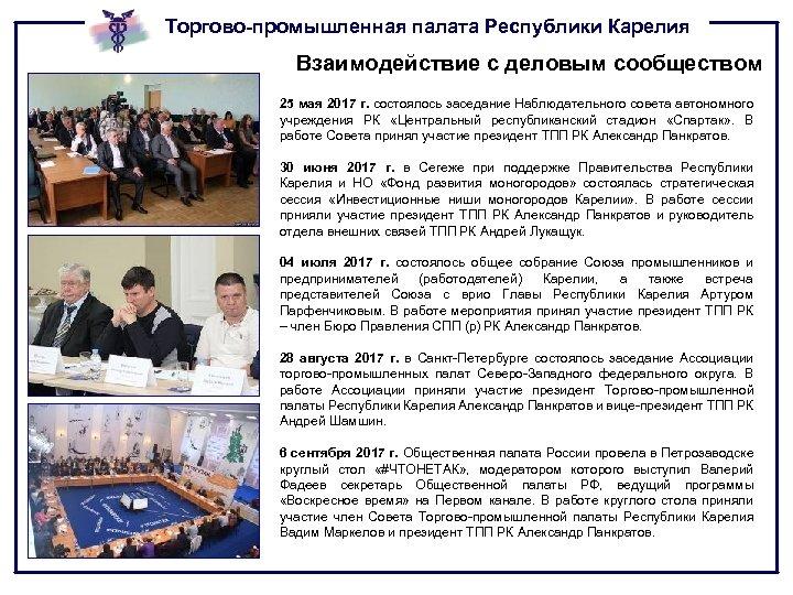 Торгово-промышленная палата Республики Карелия Взаимодействие с деловым сообществом 25 мая 2017 г. состоялось заседание