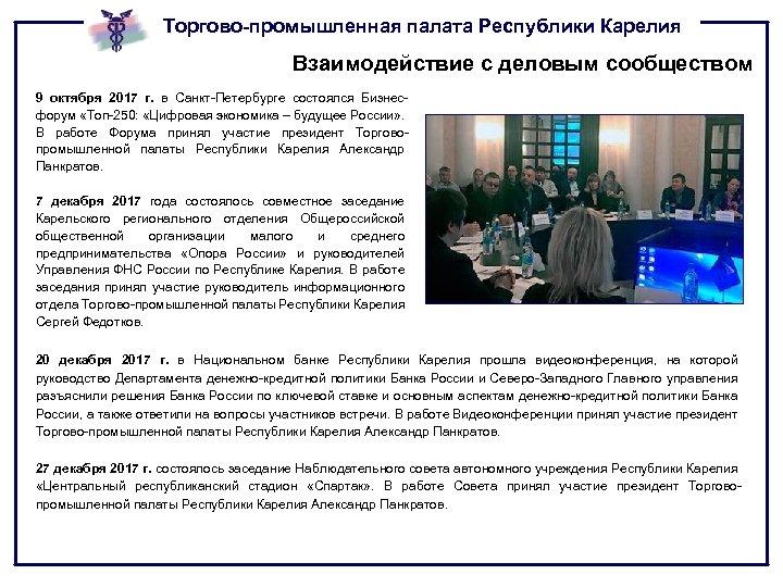 Торгово-промышленная палата Республики Карелия Взаимодействие с деловым сообществом 9 октября 2017 г. в Санкт-Петербурге