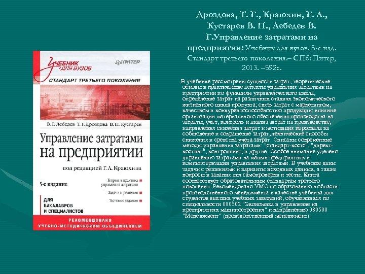 Дроздова, Т. Г. , Краюхин, Г. А. , Кустарев В. П. , Лебедев В.