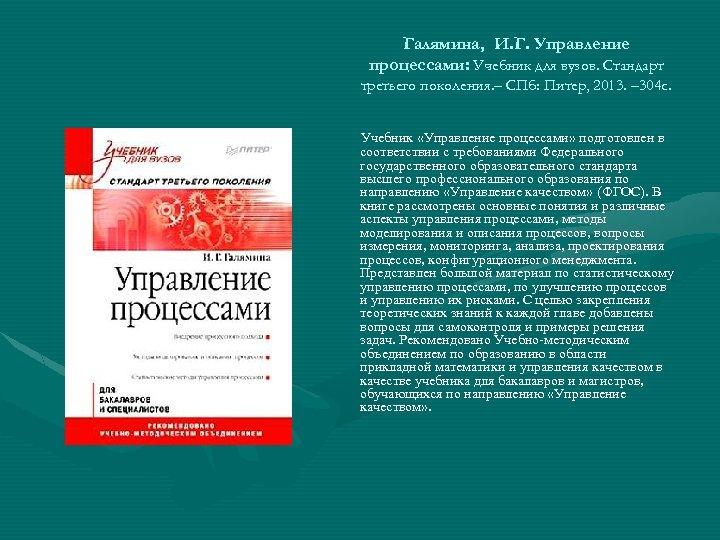 Галямина, И. Г. Управление процессами: Учебник для вузов. Стандарт третьего поколения. – СПб: Питер,