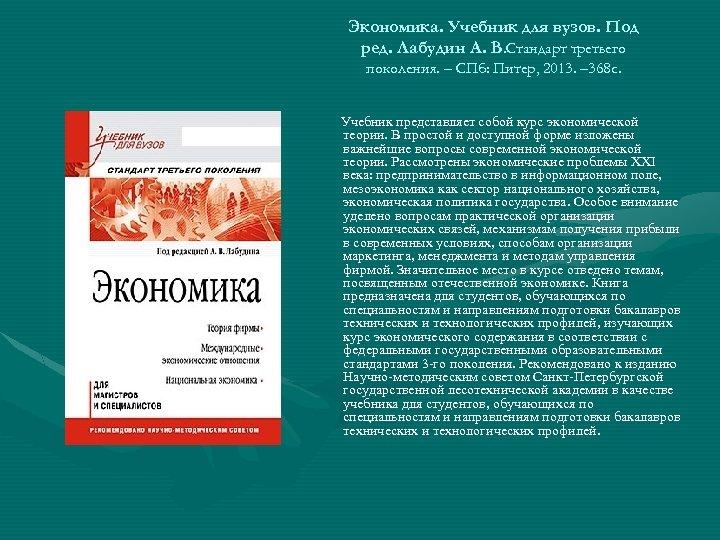 Экономика. Учебник для вузов. Под ред. Лабудин А. В. Стандарт третьего поколения. – СПб: