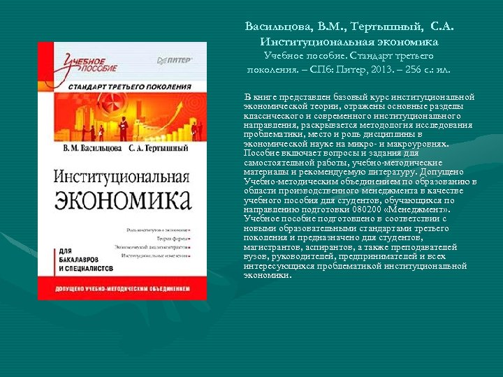 Васильцова, В. М. , Тертышный, С. А. Институциональная экономика Учебное пособие. Стандарт третьего поколения.