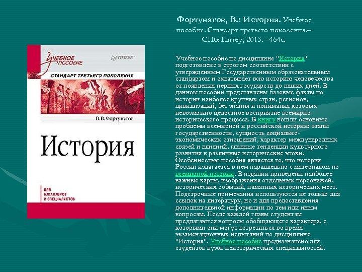 Фортунатов, В. : История. Учебное пособие. Стандарт третьего поколения. – СПб: Питер, 2013. –