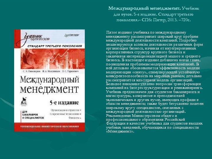 Международный менеджмент. Учебник для вузов. 5 -е издание. Стандарт третьего поколения. – СПб: Питер,