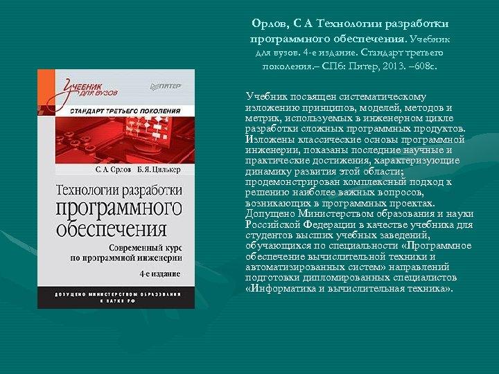 Орлов, С А Технологии разработки программного обеспечения. Учебник для вузов. 4 -е издание. Стандарт