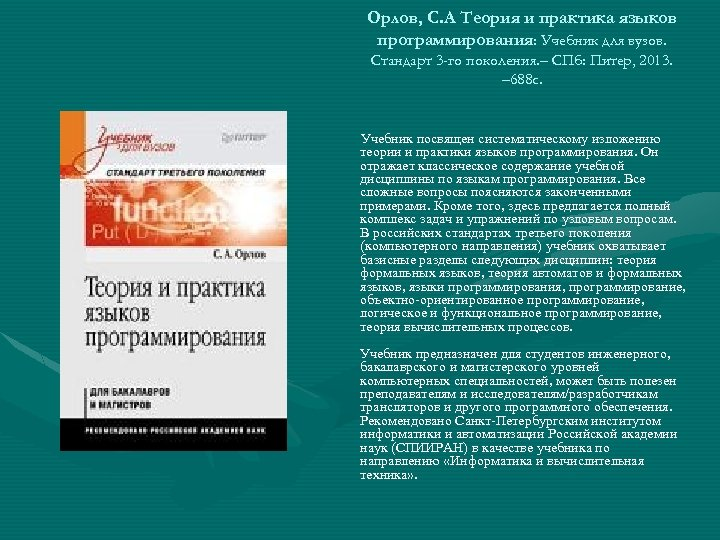 Орлов, С. А Теория и практика языков программирования: Учебник для вузов. Стандарт 3 -го