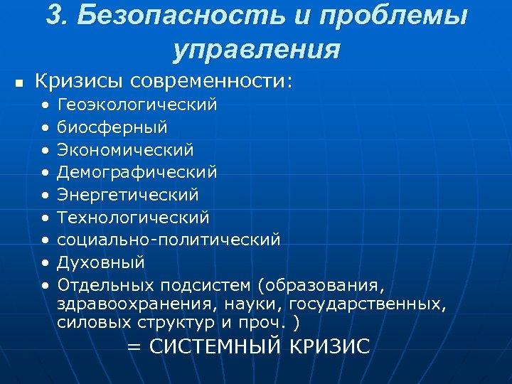 3. Безопасность и проблемы управления n Кризисы современности: • • • Геоэкологический биосферный Экономический