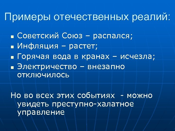 Примеры отечественных реалий: n n Советский Союз – распался; Инфляция – растет; Горячая вода