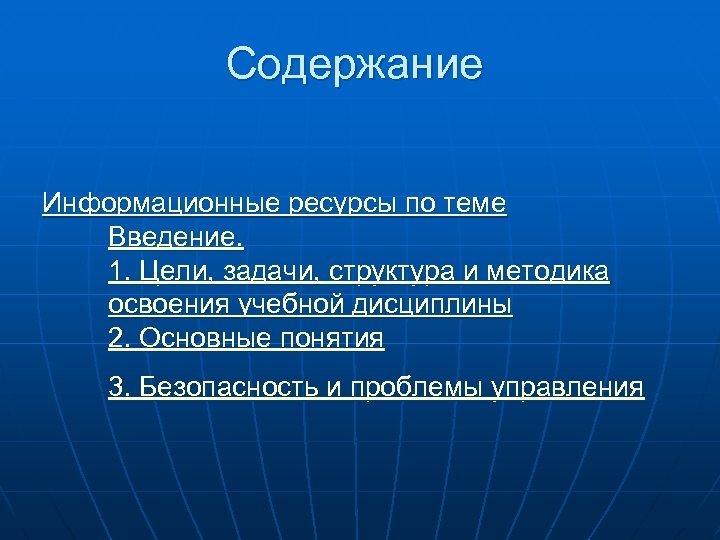 Содержание Информационные ресурсы по теме Введение. 1. Цели, задачи, структура и методика освоения учебной