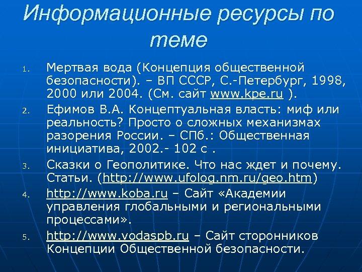 Информационные ресурсы по теме 1. 2. 3. 4. 5. Мертвая вода (Концепция общественной безопасности).