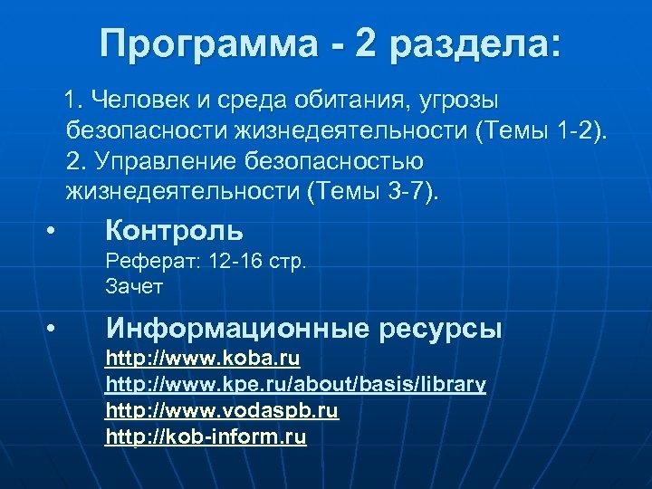 Программа - 2 раздела: 1. Человек и среда обитания, угрозы безопасности жизнедеятельности (Темы 1