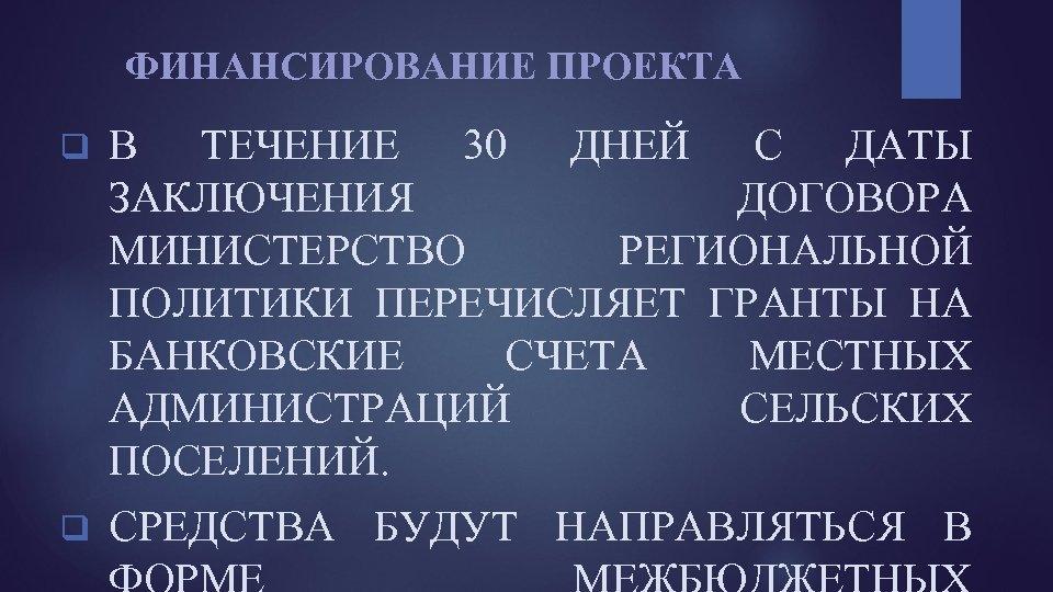 ФИНАНСИРОВАНИЕ ПРОЕКТА В ТЕЧЕНИЕ 30 ДНЕЙ С ДАТЫ ЗАКЛЮЧЕНИЯ ДОГОВОРА МИНИСТЕРСТВО РЕГИОНАЛЬНОЙ ПОЛИТИКИ ПЕРЕЧИСЛЯЕТ