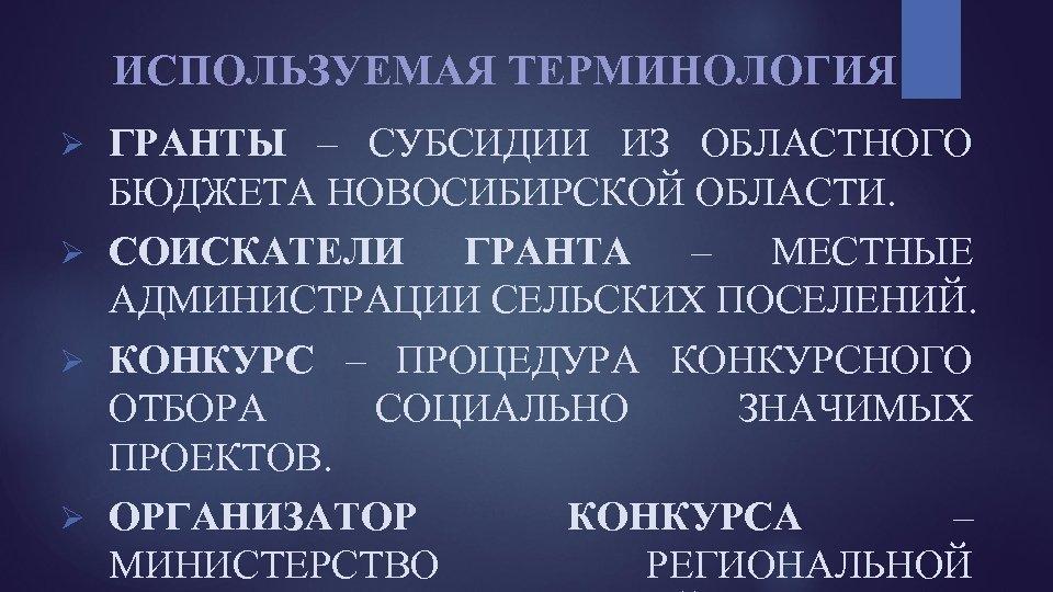 ИСПОЛЬЗУЕМАЯ ТЕРМИНОЛОГИЯ ГРАНТЫ – СУБСИДИИ ИЗ ОБЛАСТНОГО БЮДЖЕТА НОВОСИБИРСКОЙ ОБЛАСТИ. Ø СОИСКАТЕЛИ ГРАНТА –