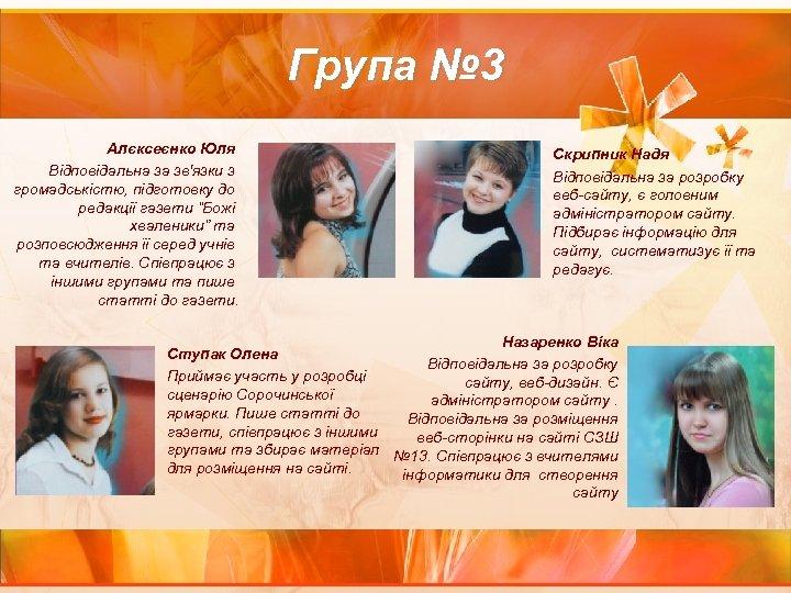 Група № 3 Алєксеєнко Юля Відповідальна за зв'язки з громадськістю, підготовку до редакції газети