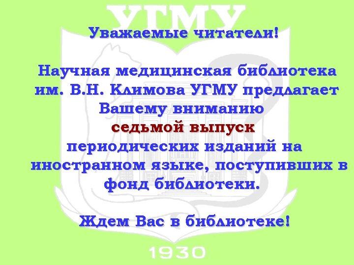 Уважаемые читатели! Научная медицинская библиотека им. В. Н. Климова УГМУ предлагает Вашему вниманию седьмой