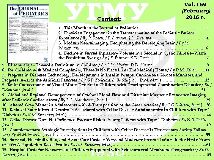 Content: Vol. 169 (February) 2016 г. 1. This Month in the Journal of Pediatrics……………….