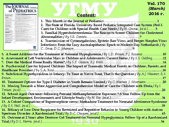 Content: Vol. 170 (March) 2016 г. 1. This Month in the Journal of Pediatrics………………
