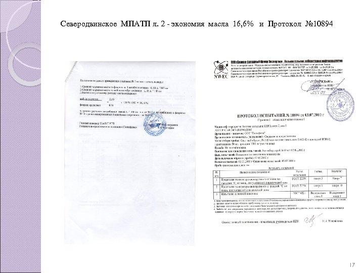 Северодвинское МПАТП л. 2 - экономия масла 16, 6% и Протокол № 10894 17