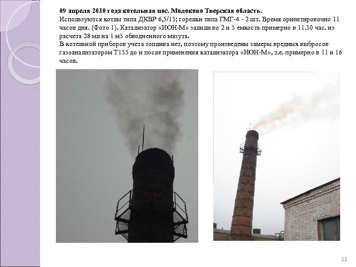 09 апреля 2010 года котельная пос. Молоково Тверская область. Используются котлы типа ДКВР 6,