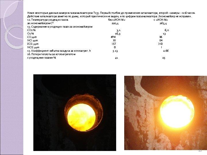 Ниже некоторые данные замеров газоанализатором Т 133. Первый столбик до применения катализатора, второй –