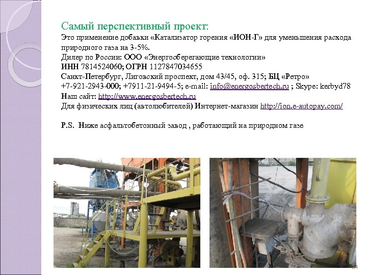 Самый перспективный проект: Это применение добавки «Катализатор горения «ИОН-Г» для уменьшения расхода природного газа