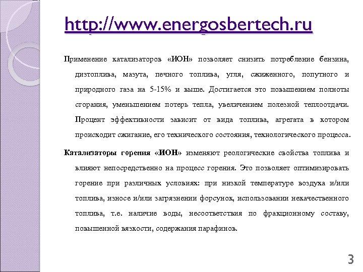http: //www. energosbertech. ru Применение катализаторов «ИОН» позволяет снизить потребление бензина, дизтоплива, мазута, печного