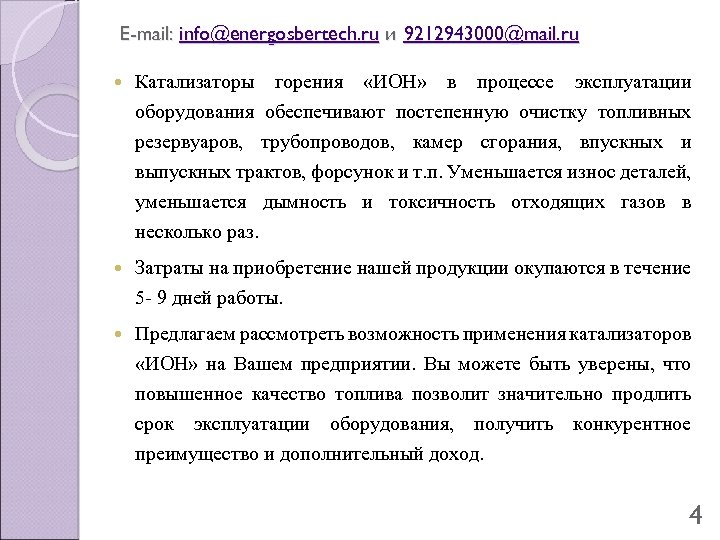 E-mail: info@energosbertech. ru и 9212943000@mail. ru Катализаторы горения «ИОН» в процессе эксплуатации оборудования обеспечивают
