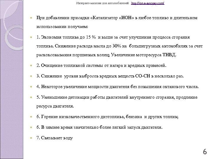 Интернет-магазин для автолюбителей http: //ion. e-autopay. com/ При добавлении присадки «Катализатор «ИОН» в любое