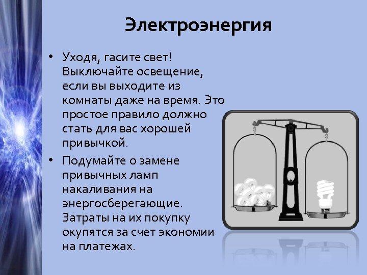 Электроэнергия • Уходя, гасите свет! Выключайте освещение, если вы выходите из комнаты даже на