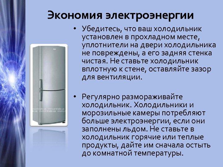 Экономия электроэнергии • Убедитесь, что ваш холодильник установлен в прохладном месте, уплотнители на двери