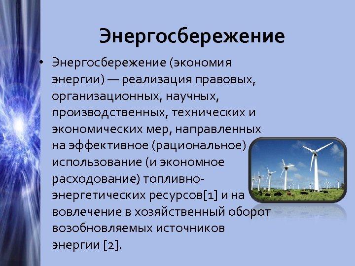 Энергосбережение • Энергосбережение (экономия энергии) — реализация правовых, организационных, научных, производственных, технических и экономических