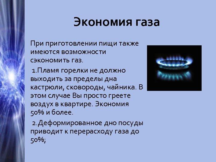 Экономия газа При приготовлении пищи также имеются возможности сэкономить газ. 1. Пламя горелки не