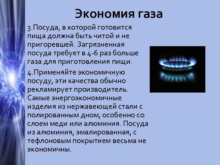 Экономия газа 3. Посуда, в которой готовится пища должна быть читой и не пригоревшей.