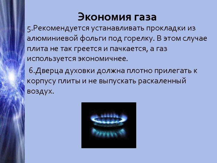 Экономия газа 5. Рекомендуется устанавливать прокладки из алюминиевой фольги под горелку. В этом случае