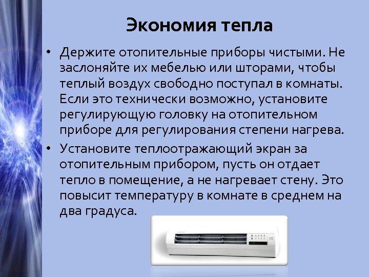 Экономия тепла • Держите отопительные приборы чистыми. Не заслоняйте их мебелью или шторами, чтобы