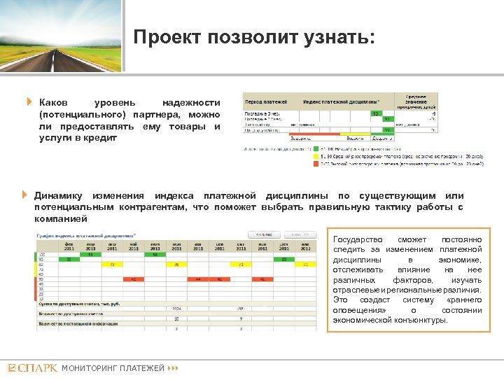 Проект позволит узнать: Каков уровень надежности (потенциального) партнера, можно ли предоставлять ему товары и