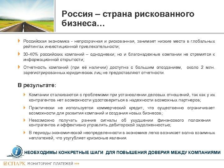 Россия – страна рискованного бизнеса… Российская экономика - непрозрачная и рискованная, занимает низкие места