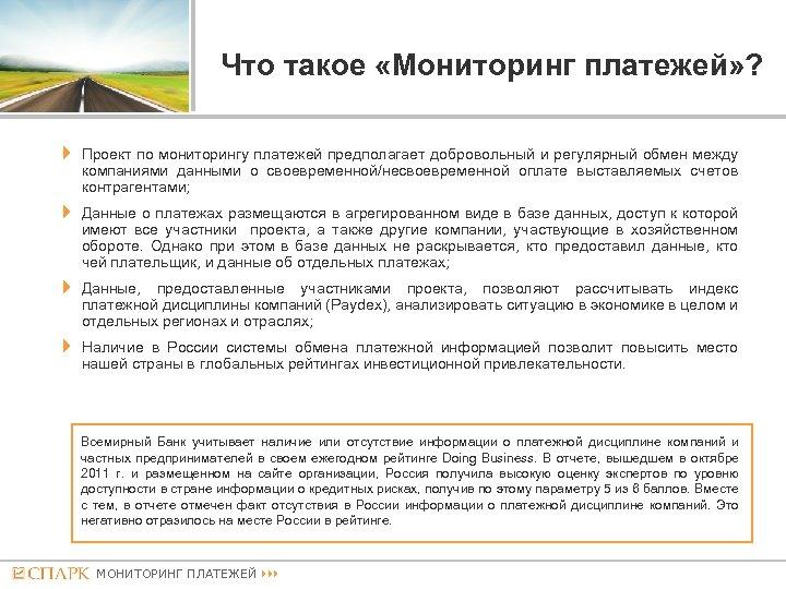 Что такое «Мониторинг платежей» ? Проект по мониторингу платежей предполагает добровольный и регулярный обмен