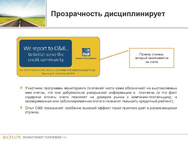 Прозрачность дисциплинирует Пример стикера, который наклеивается на счета Участники программы мониторинга платежей часто сами